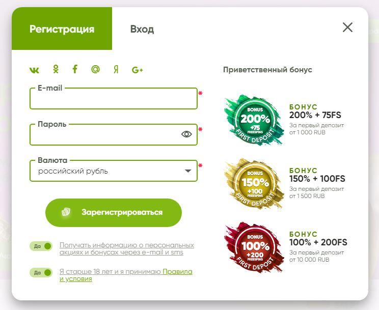 Форма регистрации на сайте БК Мостбет