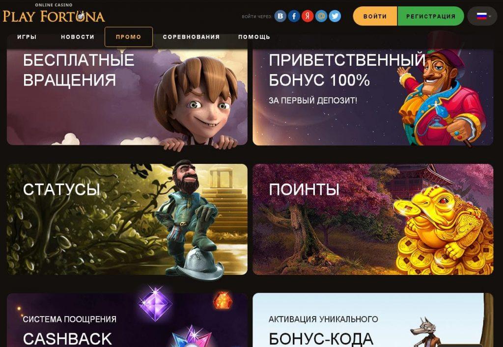 Промокод Play Fortuna и другие бонусы с отыгрышем
