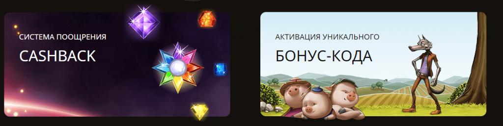 Cashback и промокоды в онлайн казино Play Fortuna