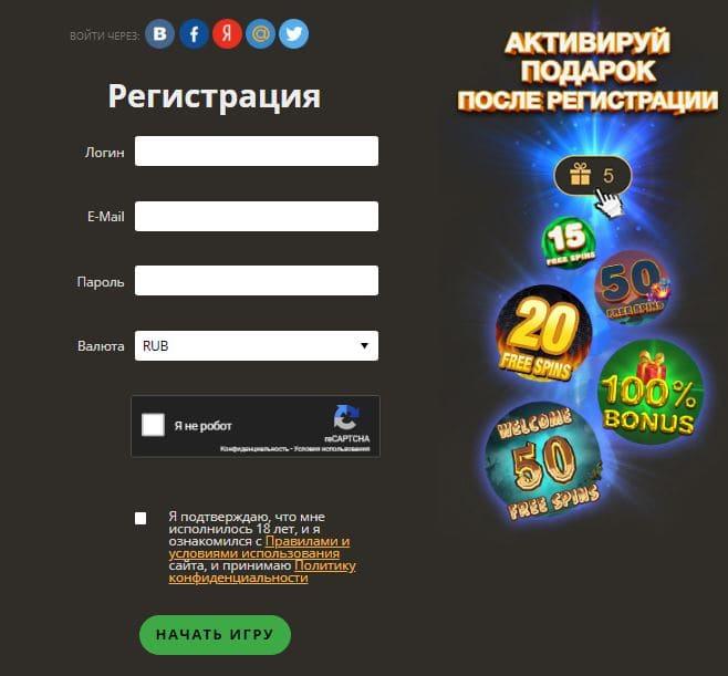 Регистрация на сайте казино Плей Фортуна занимает 1 минуту