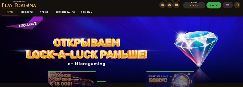 Главная страница рабочего зеркала онлайн казино Фортуна
