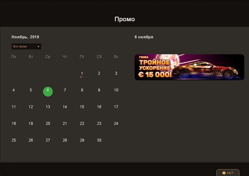 Календарь промокодов Плей Фортуна и других бонусов