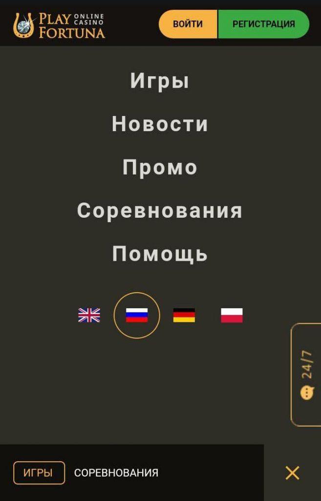 Удобное мобильное меню PlayFortuna