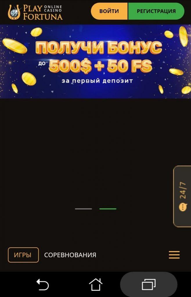 Так выглядит казино Плей Фортуна со смартфона