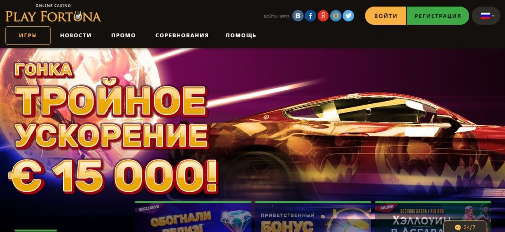 Так выглядит официальный сайт казино Плей Фортуна