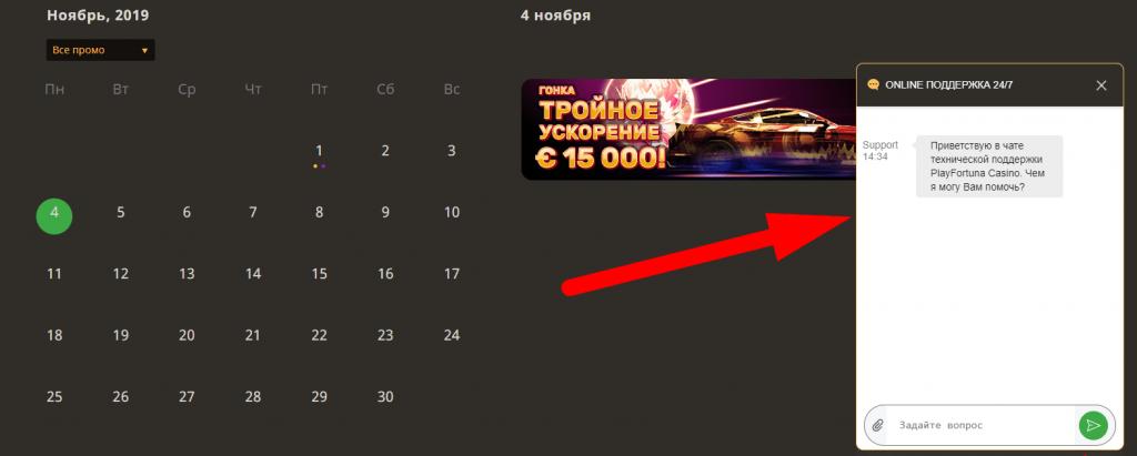 Онлайн чат саппорта на официальном сайте Play Fortuna Casino