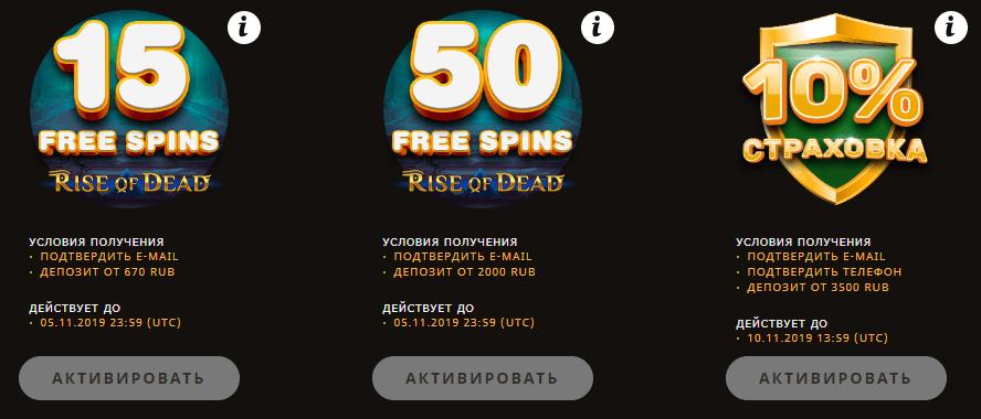 Приветственные бонусы за регистрацию в Play Fortuna Casino