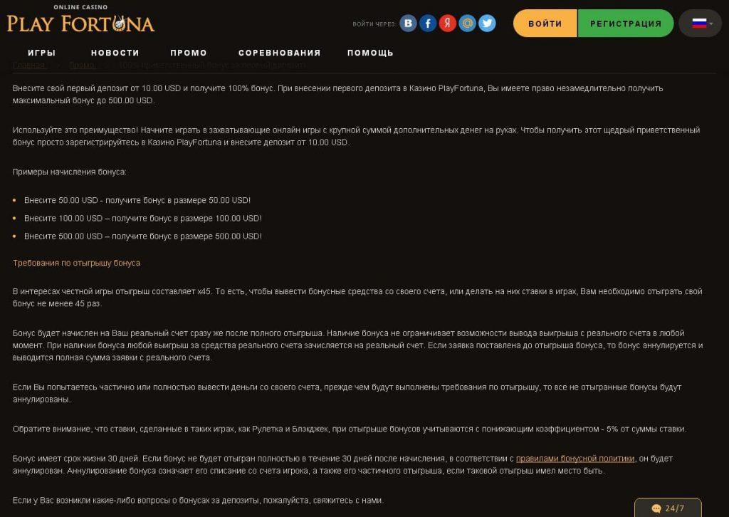Бонус Play Fortuna Casino на первый депозит