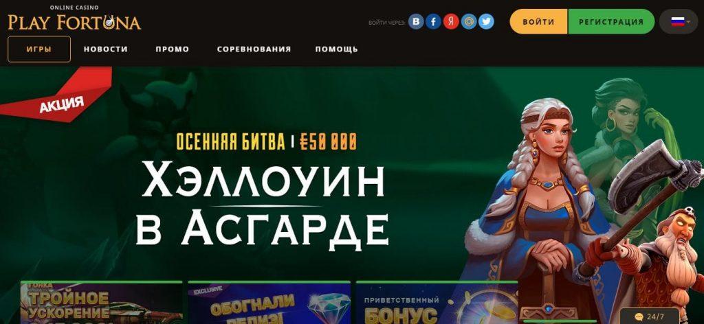 Зеркало идентично официальному сайту казино Плей Фортуна